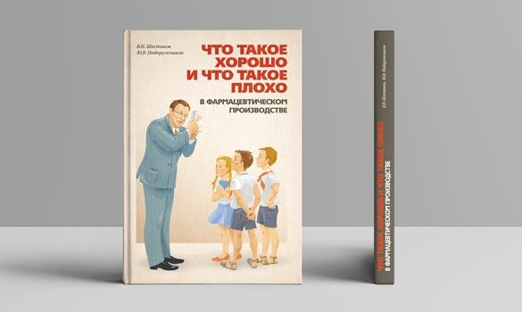 Книга «Что такое хорошо и что такое плохо в фармацевтическом производстве»