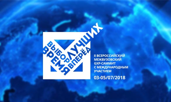 A contest is announced to select the city for a conduct of the II All-Russian Inter-university GxP Summit with international participation «Choice of the best. Time forward»